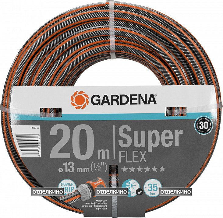 Шланг ПВХ Gardena SuperFlex 18093-20 13 мм (бухта: 20 м)