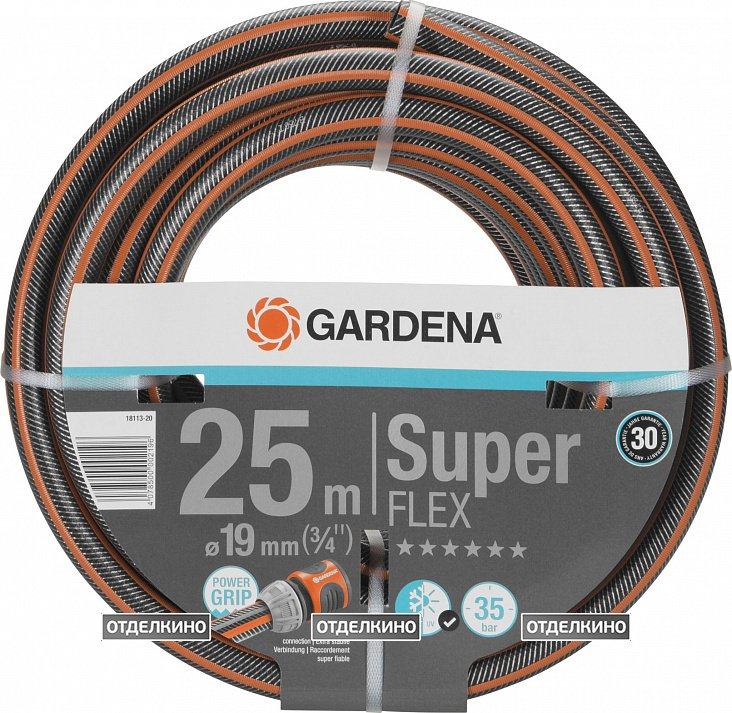 Шланг ПВХ Gardena SuperFlex 18113-20 19 мм (бухта: 25 м)