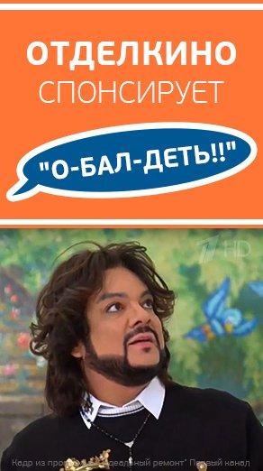ОТДЕЛКИНО спонсирует Киркорова